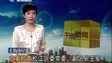 视频: 上海市纪委立案检查松江区委常委 副区长王军 130909 午间新闻