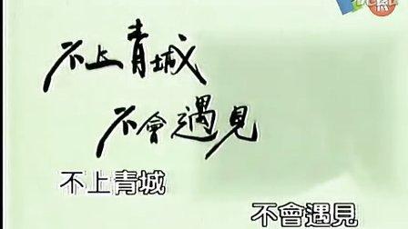 青城之恋-刘允乐