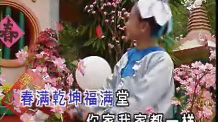 王雪晶庄群施《新年新喜新气象》