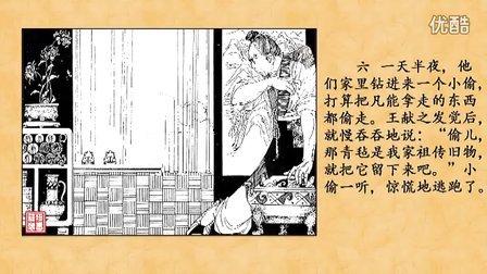 人琴俱亡(连环画-成语故事)
