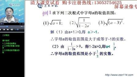 21.1二次根式--初三 数学--清大课堂--名师讲解