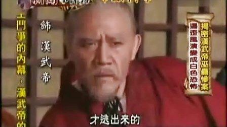 [新闻事件簿]20130914 武则天为什么不顾亲情就是要废太子李贤呢