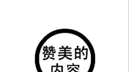 微动画_赞美同事的原则