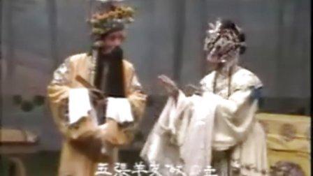 上党梆子晋阳公主选段