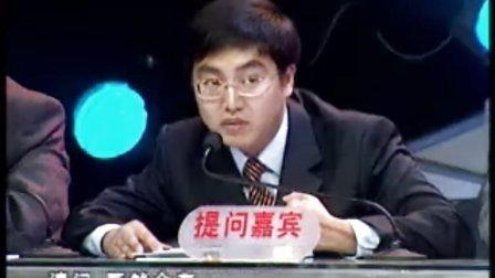 2003年国际大专辩论会决赛及联欢会