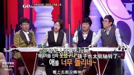 [综艺]121102 S*S Go Show全场 佳仁、秀智、IU(中字)