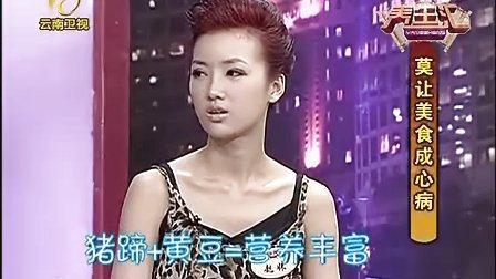 莫让美食成心病 刘东莉 李智 养生汇 20120130