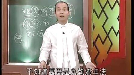 峰生水起精读班-面相篇-11