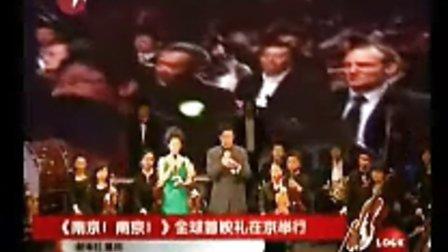 南京南京全球首映礼在京举行
