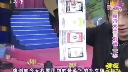 津夜嘉年华-魔术天王刘谦(上)