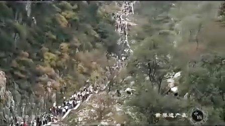 世界遗产在中国之泰山