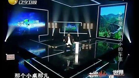 [小伍影视]【老梁观世界20120113】乡愁是一张小小的车票
