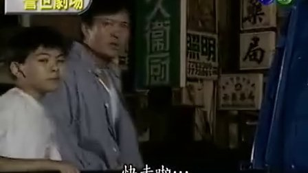 台灣靈異事件 :带狼子(下)