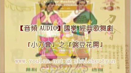 【音頻】國樂 經典舞劇『小刀會』之『豌豆花開』(中樂合奏;商易 作曲;上海歌劇院民族樂團演奏)