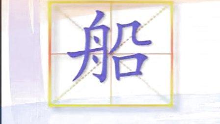 蓝猫识字 第011课