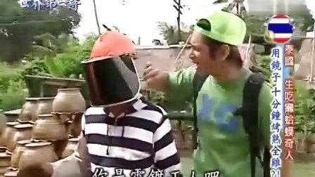 世界第一等20091216泰国(生吃癞蛤蟆奇人)[光速收集]