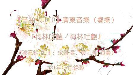 【音頻 AUDIO】廣東音樂(粵樂)『梅林吐豔/梅林吐艷』(陳德鉅 作曲;余其偉、黃志剛 演奏)