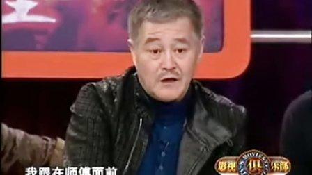 赵本山关东大先生剧组【影视俱乐部】