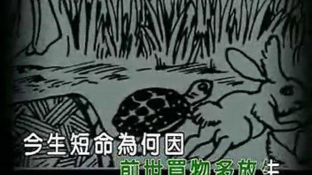 广东佛曲 三世因果歌