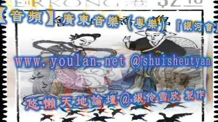 【音頻】廣東音樂/粵樂『銀河會』(揚琴演奏;中國廣播民族樂團)