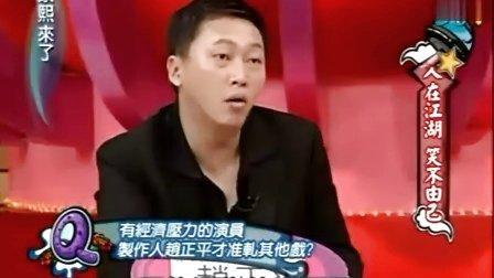 康熙来了 赵正平 20081027