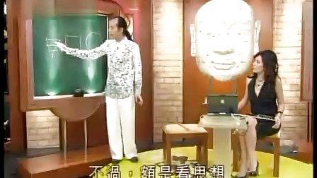峰生水起精读班-面相篇-03