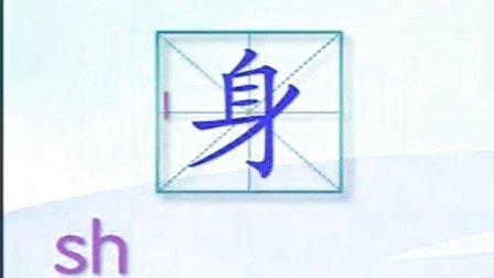 蓝猫趣味识字65