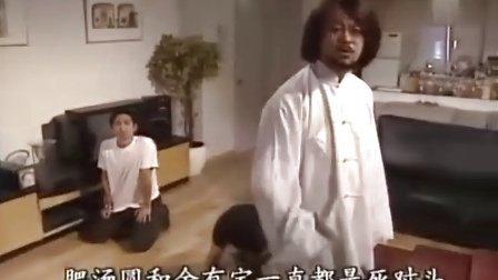 美味天王[粤语]11