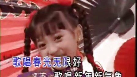 王雪晶庄群施《歌唱新年新气象》