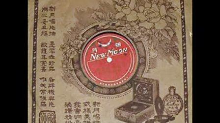 【音頻 AUDIO】廣東音樂(粵樂)『小桃紅』
