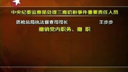 中纪委监察部处理三鹿奶粉事件重要责任人员