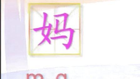 蓝猫识字 第009课