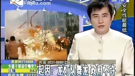 贵州德江发生围攻县政府事件