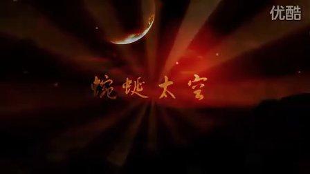 月雪王子出品《天若有情-感恩父母》記錄視頻 宜豐人丨聶鑫 2太空 2-00-08 雷霆