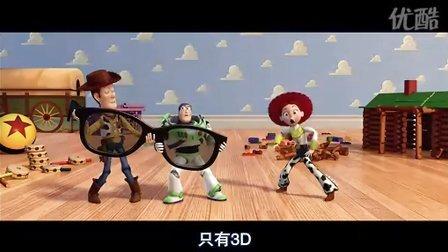 《玩具总动员1、2》3版 中文字幕 预告片