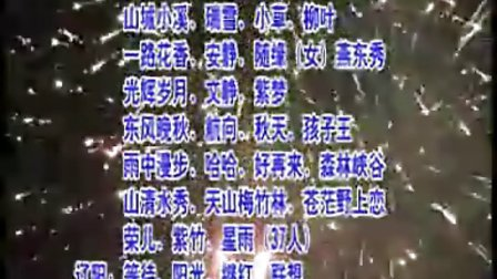 知青之家北斗群暨论坛一周年活动录像(尾声)