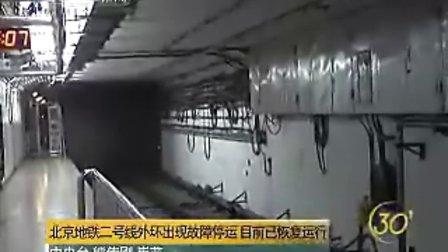 北京地铁2号线出现故障停运 已恢复运行