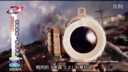 《榮譽勳章:鐵血悍將》巴哈姆特電玩瘋