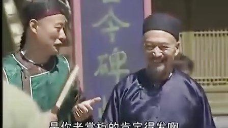 铁齿铜牙纪晓岚第一部19