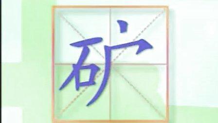 蓝猫趣味识字96