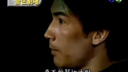 台灣靈異事件 :血案目擊者(上)