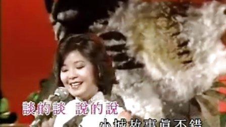 小城故事 邓丽君 MTV