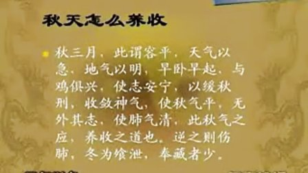 曲黎敏《黄帝内经》第一部13. 四季养生(上)