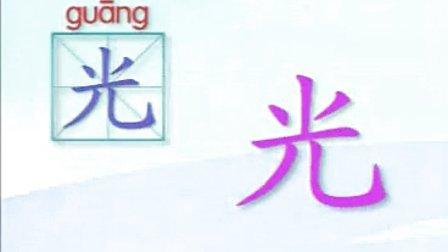 蓝猫识字 第002课