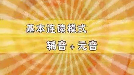 纯正英语发音教程.第七课----连读