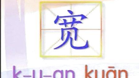 蓝猫趣味识字52