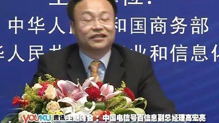 主题峰会 :中国电信号百信息副总经理高宏亮