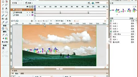 FLASH动画教程12 形状变化的运用2