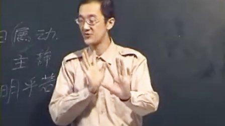 王正龙内经串讲2-2