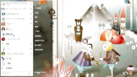 Windows7视频教学2